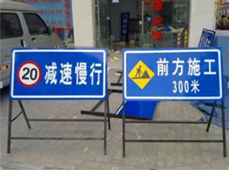 新万博manbetx下载app交通标示牌项目