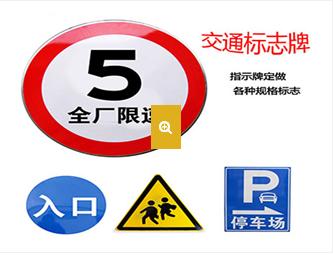 新万博manbetx下载app交通标示牌